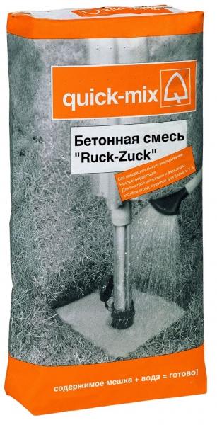 Quick-Mix Раствор для бетонирования столбов RZB , бетонная смесь Ruck-Zuck